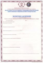 Certyfikat higieniczny