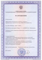 Zezwolenie Rostechnadzor Rosji