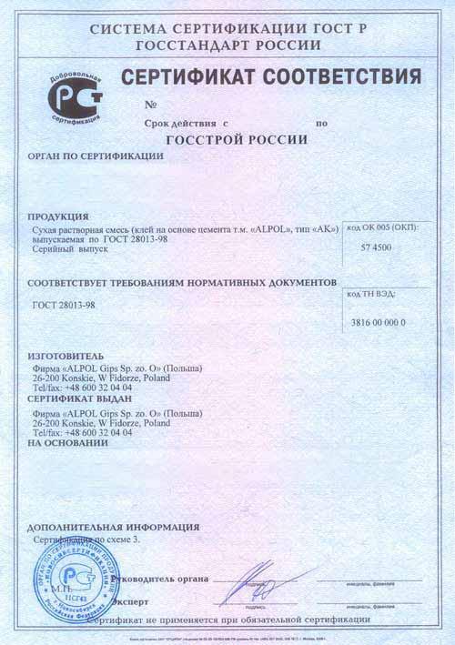 Certyfikat zgodnosci Gosstroj Rosji