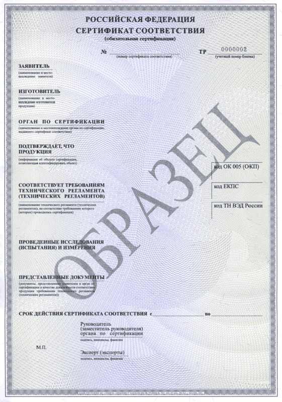 Certyfikat zgodnosci GOST-R
