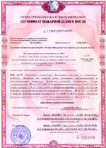 Certyfikat przeciwpożarowy