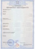 Certyfikat UkrSepro Ukrainy
